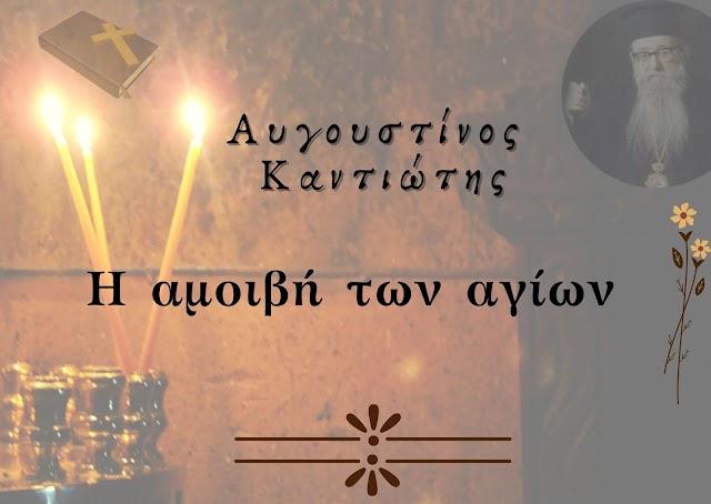 «Η αμοιβή των αγίων» - Αυγουστίνος Καντιώτης
