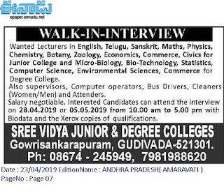 Sree Vidya Junior & Degree Colleges, Gudivada Recruitment 2019 Lecturers/Supervisors/Computer Operators Jobs walk-in interview.