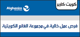 وظائف في شركه الغانم فى الكويت لجميع التخصصات 2020