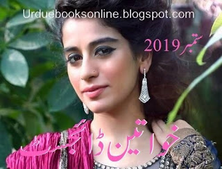 Urdu Books PDF on Flipboard | Graphic Design, Dubai