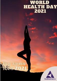 WORLD HEALTH DAY 7 APRIL 2021,QUOTES,MASSEGES,HEALTHY LIFE STYLE / विश्व स्वास्थ्य दिवस के मौके पर जाने कुछ रोचक तथ्य?