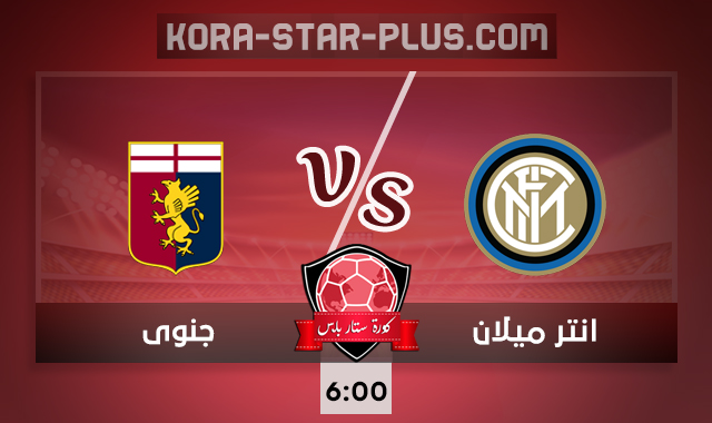 مشاهدة مباراة انتر ميلان وجنوى بث مباشر كورة ستار اون لاين لايف اليوم بتاريخ 24-10-2020 في الدوري الايطالي