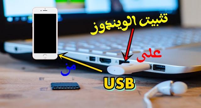 طريقة حصرية لتثبيت الويندوز كيفما كان إصداره في مفتاح USB من خلال هاتفك فقط