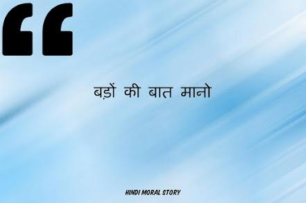बड़ों की बात मानो Hindi Moral Story
