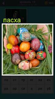 приготовлены раскрашенные яйца на пасху 667 слов 10 уровень