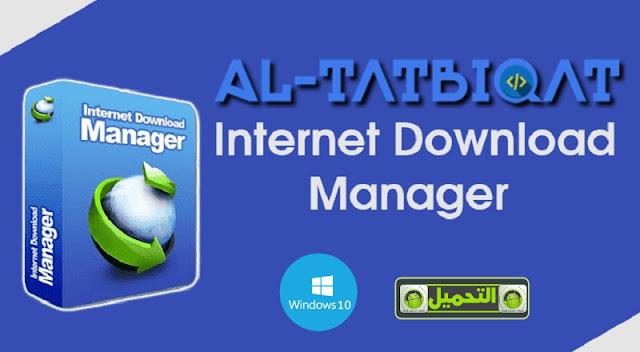 تحميل برنامج Free Download Manager 2020 كامل