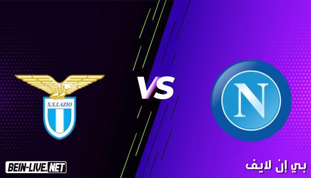 مشاهدة مباراة نابولي ولاتسيو بث مباشر اليوم بتاريخ 22-04-2021 في الدوري الايطالي