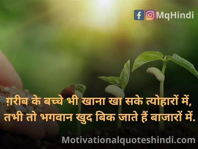 Farmer Status In Hindi