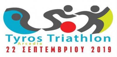 Tyros Τriathlon 2019. Η multisport εμπειρία της Αρκαδίας έρχεται