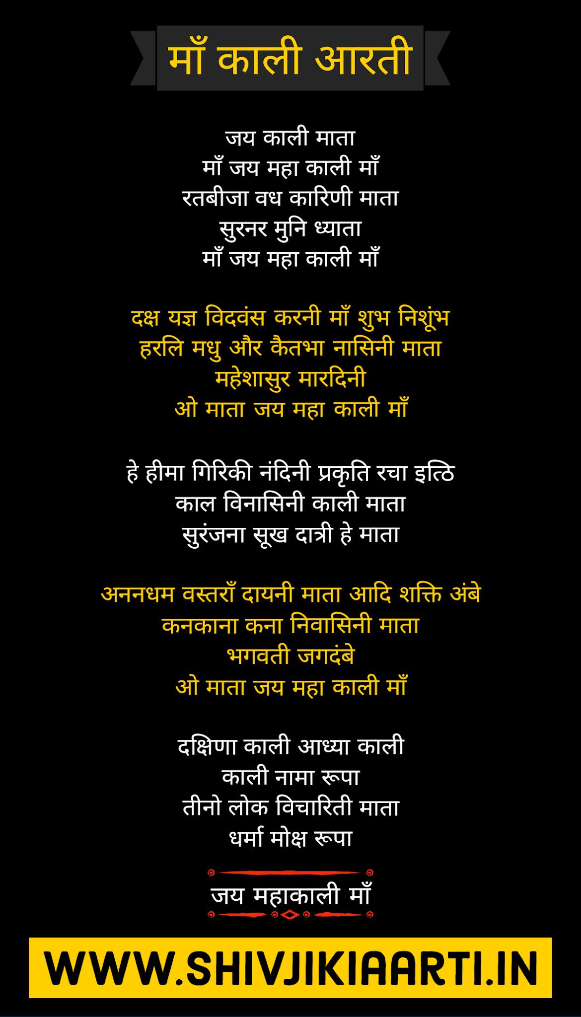 Kali mata Aarti