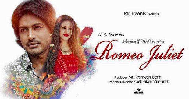 Romeo Juliet Odia Movie Poster