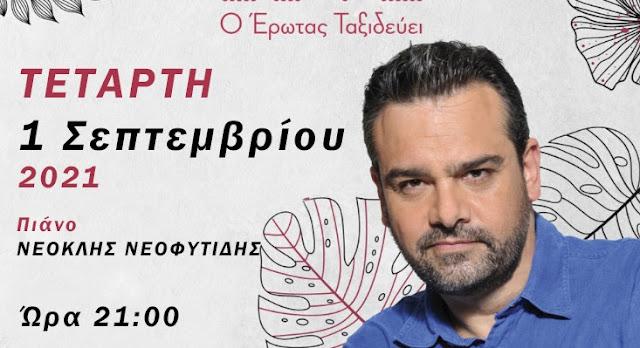 """Συναυλία """"Love - Ο έρωτας ταξιδεύει""""  την 1η Σεπτεμβρίου στο Άργος"""