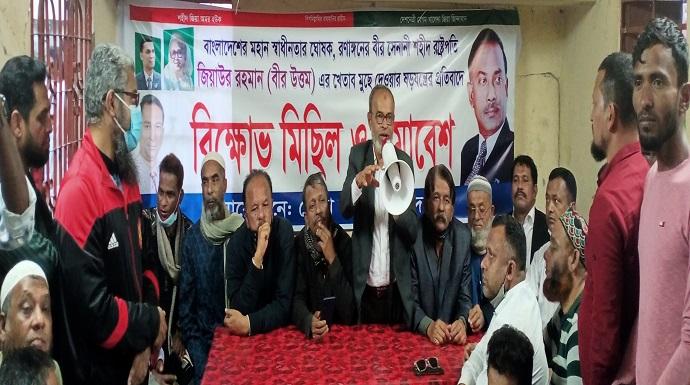 চাঁদপুর জেলা বিএনপি বিক্ষোভ সমাবেশ