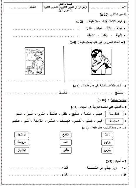 فرض أول في التعبير الكتابي و التمارين الكتابية الأسدوس الأول المستوى الثاني