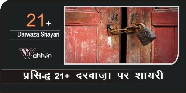 Darwaza-Shayari-2-Line