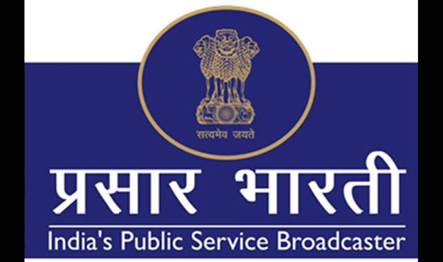 Prasar Bharati Recruitment 2020 All India Govt Job Kind Advertisement Prasar Bharati Recruitment All Sarkari Naukri Information Hindi