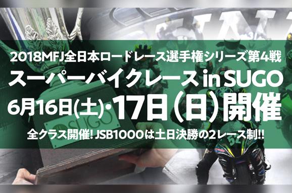 全日本ロードレース選手権 第4戦