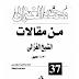 تحميل كتاب من مقالات الشيخ الغزالي الجزء الأول pdf