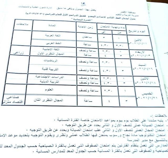 بالصورجدول امتحانات التيرم الأول بمحافظة الدقهلية رسميا 2021 المرحلة الإعدادية والابتدائيه..