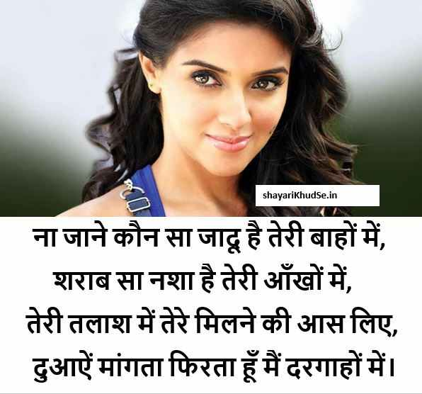Beauty Shayari Photos Hd ,Beauty Shayari Photos in Hindi,  Beauty Shayari Pics, Beauty Shayari Pics for Girl