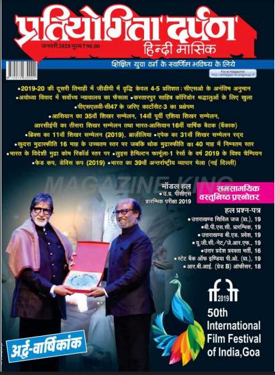 Pratiyogita Darpan Current Affairs (January 2020) : For All Competitive Exam Hindi PDF Book