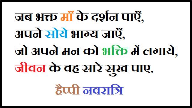 Navratri Shayari In Hindi 2021 || Navratri Wishes In Hindi  || नवरात्रि शायरी || माता रानी की शायरी