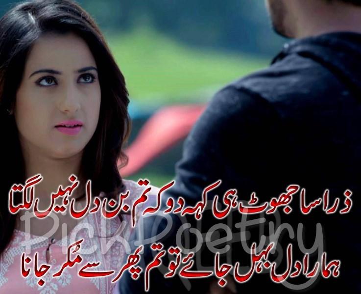 Very Sad Poetry in Urdu Images - Sad Poetry Urdu