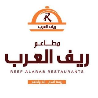 مطعم ريف العرب | المنيو واوقات العمل وارقام التواصل لجميع الفروع