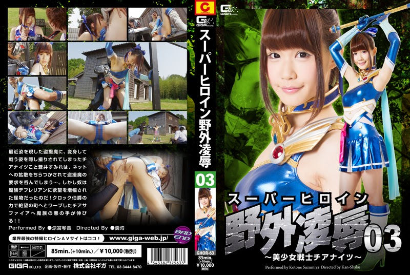 GHOR-63 Tremendous Heroine Outside Give up Cheer Knights