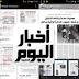 تطبيق ناذر يحتوي على جرائد اخبار اليوم المغربية النسخة الورقية الحديثة و القديمة متجدد وبصيغة PDF مجانا