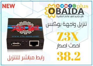 """تنزيل احدث واجهة من البوكس الشهير Z3X الاصدار 38.2 برابط مباشر تنزيل احد واجهة من بوكس Z3X تنزيل احد برنامج بوكس Z3X واجهة بوكس Z3X 38.2 واجهة بوكس Z3X 38.1 واجهة بوكس Z3X 38.3 واجهة بوكس Z3X 37.9 واجهة بوكس Z3X 37.8 واجهة بوكس Z3X 37.7 تنزيل واجهة بوكس Z3X 38.2 تنزيل واجهة بوكس Z3X 38.1 تنزيل واجهة بوكس Z3X 38.3 تنزيل واجهة بوكس Z3X 37.9 تنزيل واجهة بوكس Z3X 37.8 تنزيل واجهة بوكس Z3X 37.7 بوكس Z3X تعاريف Z3X SAMSUNG TOOL SAMSUNG TOOL 38.2 SAMSUNG TOOL احدث نسخة من برنامج تحديث SAMSUNG TOOL एक लाइव लिंक के साथ प्रसिद्ध बॉक्स जेड 3एक्स संस्करण 38.2 से नवीनतम इंटरफ़ेस डाउनलोड करें Xbox $3X के इंटरफेस में से एक डाउनलोड करें बॉक्स जेड 3एक्स में से एक डाउनलोड करें बॉक्स इंटरफ़ेस $3X 38.2 बॉक्स जेड 3X इंटरफ़ेस 38.1 Xbox $3X इंटरफ़ेस 38.3 Xbox $3X इंटरफ़ेस 37.9 Xbox $3X इंटरफ़ेस 37.8 Xbox $3X इंटरफ़ेस 37.7 Xbox $3X 38.2 इंटरफ़ेस डाउनलोड करें डाउनलोड Xbox $3X इंटरफ़ेस 38.1 Xbox $3X इंटरफ़ेस 38.3 डाउनलोड करें डाउनलोड Xbox $3X इंटरफ़ेस 37.9 डाउनलोड Xbox $3X इंटरफ़ेस 37.8 डाउनलोड Xbox $3X इंटरफ़ेस 37.7 बॉक्स जेड 3एक्स $ 3X की परिभाषाएँ सैमसंग टूल सरकार की नीति """"अगंधूर"""" को समाप्त करना बहुत ही है सॉफ्टवेयर के सैमसंग टूल नवीनतम संस्करण सैमसंग टूल अद्यतन Téléchargez la dernière interface de la célèbre version 38.2 de Box Z3X avec un lien en direct Télécharger l'une des interfaces de Xbox Z3X Télécharger l'un des The Box Z3X Interface Boîte Z3X 38.2 Boîte Z3X Interface 38.1 Interface Xbox Z3X 38.3 Interface Xbox Z3X 37.9 Interface Xbox Z3X 37.8 Interface Xbox Z3X 37,7 Télécharger l'interface Xbox Z3X 38.2 Télécharger l'interface Xbox Z3X 38.1 Télécharger l'interface Xbox Z3X 38.3 Télécharger The Xbox Z3X Interface 37.9 Télécharger The Xbox Z3X Interface 37.8 Télécharger The Xbox Z3X Interface 37.7 Boîte Z3X Définitions de Z3X Samsung TOOL (en) La politique du gouvernement visant à « éliminer l'inswegour » est une SAMSUNG OUTIL DERNIÈRE VERSION DU LOGICIEL Samsung TOOL Mise à jour دانلود آخرین رابط از جعبه معروف Z3X نسخه ۳۸/۲ با لینک زنده یکی از رابط های Xbox Z3X را دانلود کنید یکی """