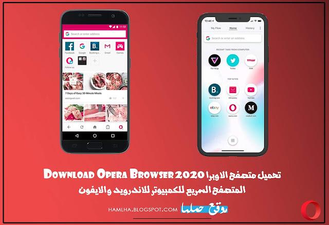 تنزيل اوبرا المتصفح Download Opera Browser 2020 المتصفح السريع للكمبيوتر للاندرويد والايفون  - موقع حملها