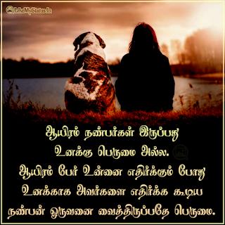 Nanban tamil quote