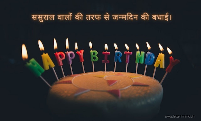 damad ke liye birthday wishes