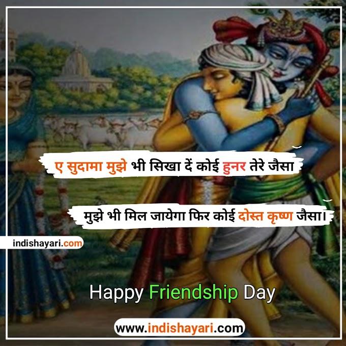 20+ Friendship Day Shayari in Hindi By Indishayari.com
