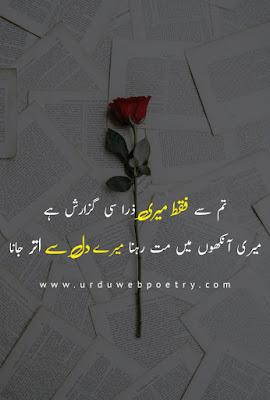 Best Poetry of Khalil Ur Rehman