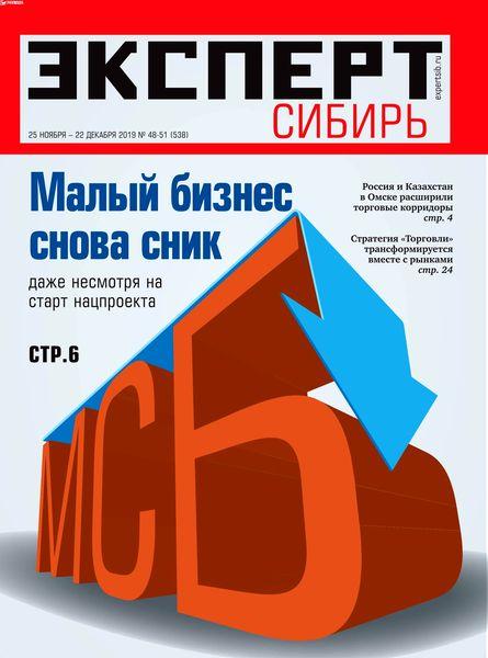 Читать онлайн журнал Эксперт Сибирь (№48-51 2019) или скачать журнал бесплатно