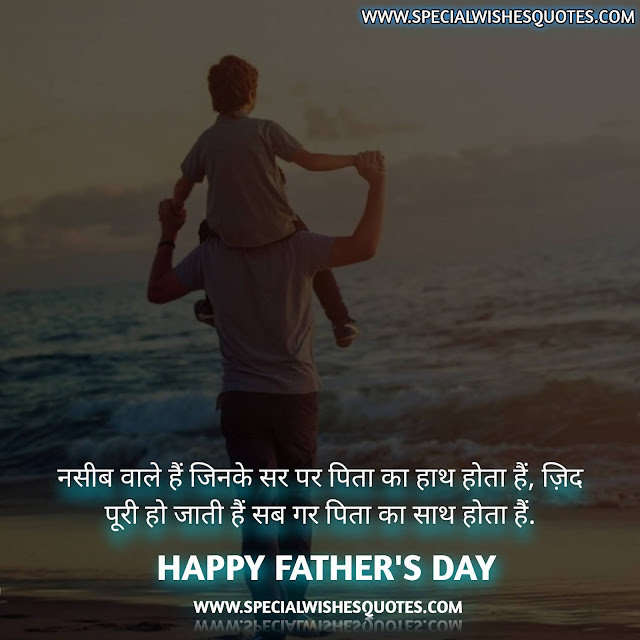 Happy Fathers Day Hindi Sms