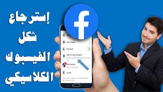 الحل النهائي لاستعادة شكل الفيسبوك القديم او الكلاسيكي