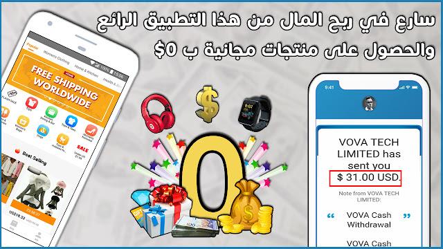 سارع في ربح المال من هذا التطبيق الرائع والحصول على منتجات مجانية إلى غاية باب منزلك مجانا $0