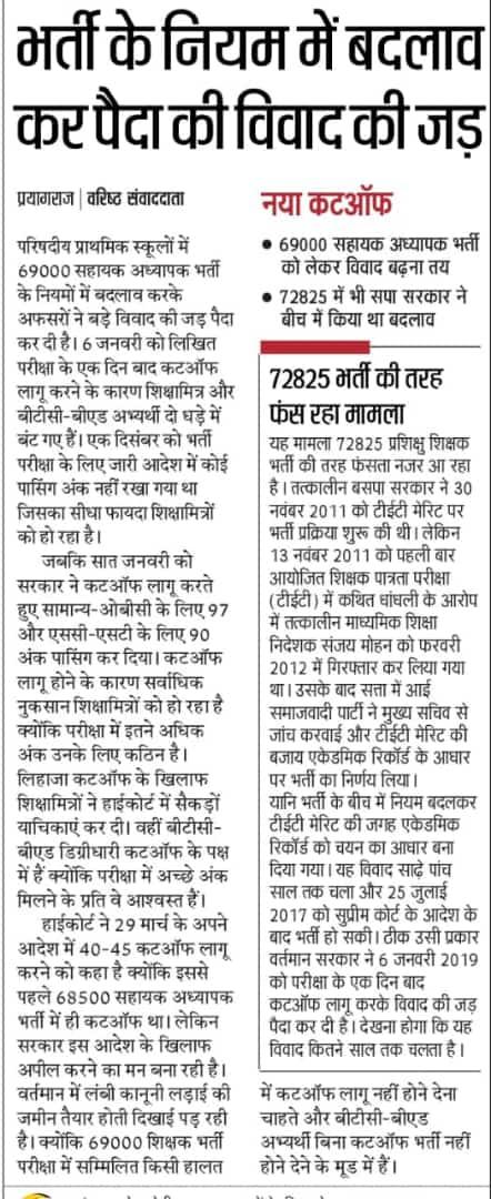 परिषदीय प्राथमिक स्कूलों में 69000 शिक्षक भर्ती के नियमों में बदलाव करके अफसरों ने पैदा किया विवाद, 72825 में भी सपा सरकार ने बीच में किया था बदलाव