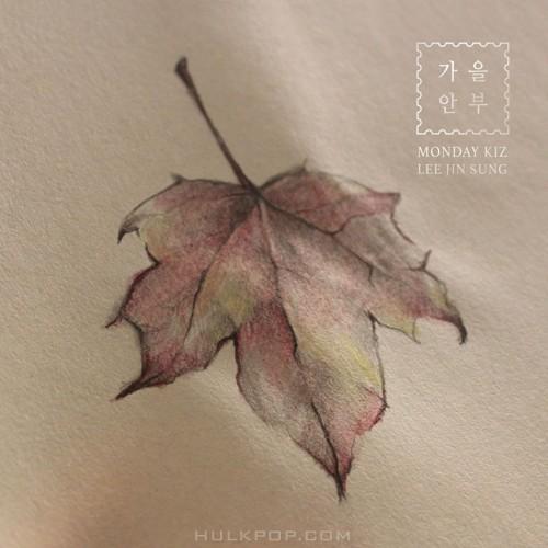 Monday Kiz –  When Autumn Comes – Single