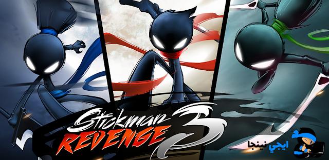 apk Stickman Revenge 3
