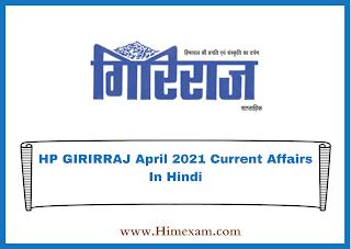 HP GIRIRRAJ April 2021 Current Affairs In Hindi