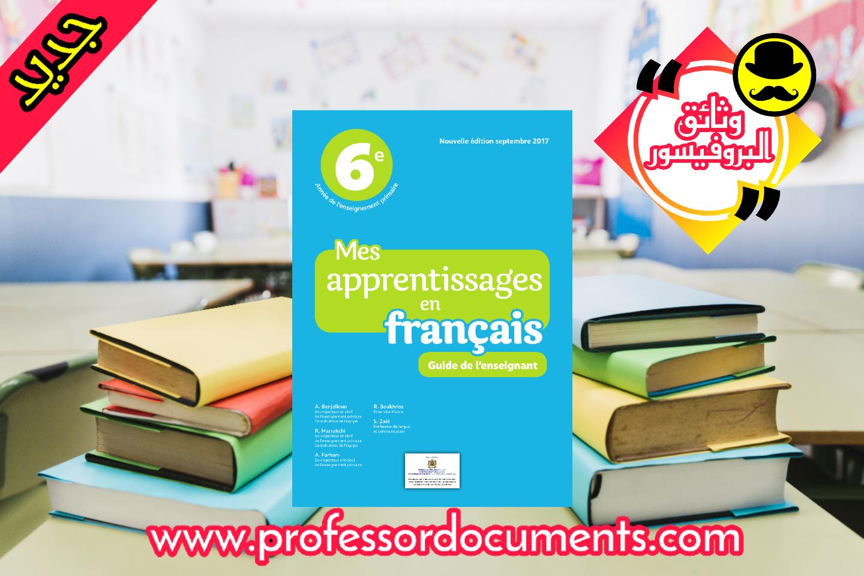 دليل الأستاذ - Mes apprentissages en Français - المستوى السادس ابتدائي تجدونه حصريا على موقع وثائق البروفيسور