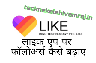 Like app per follower kasa badhya 5 tips and tricks  ||लाइक एप पर फॉलोवर्स कैसे बढ़ाए || 5 अजब गजब तरीके