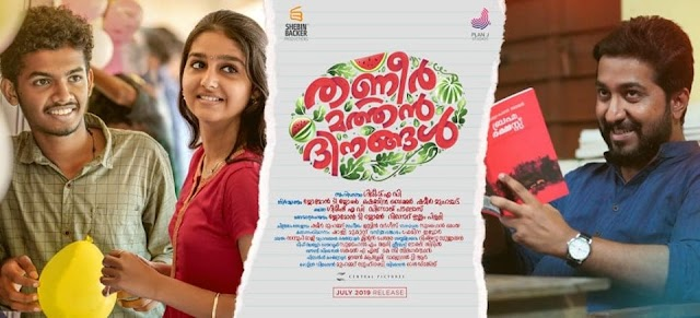 Jaathikkathottam Song Lyrics | Thanneer Mathan Dinangal