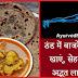 ठंड में बाजरे की रोटी खाएं, सेहत से जुड़े अद्भुत लाभ पाएं!