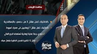 برنامج ساعة من مصرحلقة السبت 24-6-2017 مع خالد عاشور