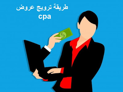 طريقة ترويج عروض cpa لكسب مبالغ محترمة شهريا